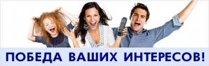Актив ТВ - Победа Ваших интересов