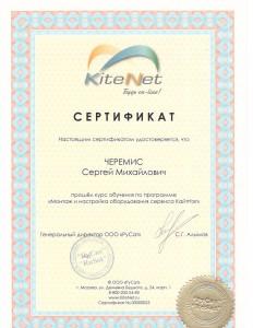 Серификат KiteNet ТЕЛ. +7(921)318-57-09