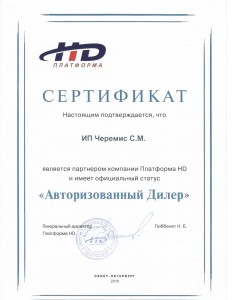 Сертификат Платформа HD