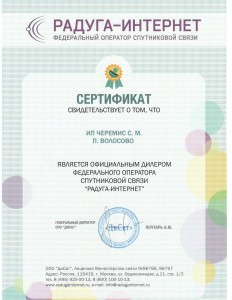 Сертификат Радуга-Итнернет