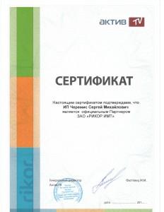 Сертификат портнёра ЗАО Рикор ИМТ
