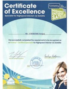 Сертификат Tooway