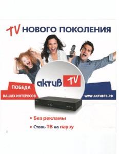 ТВ Нового поколения 001
